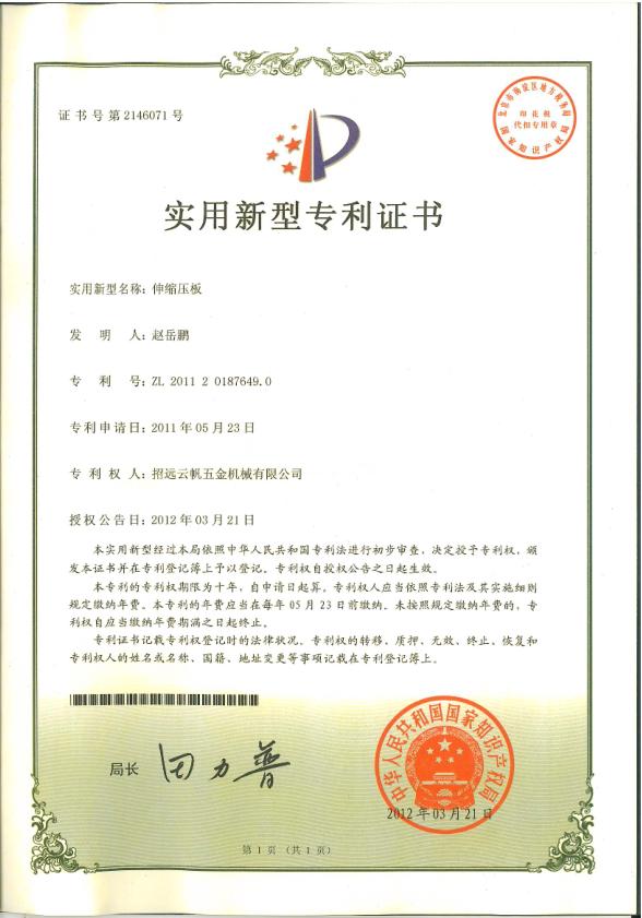 云帆专利证书