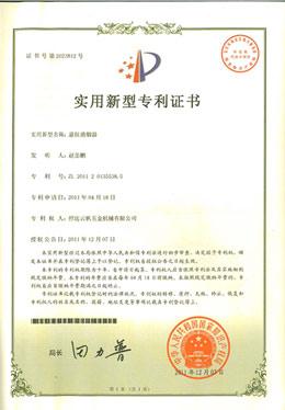 云帆索具新型专利证书