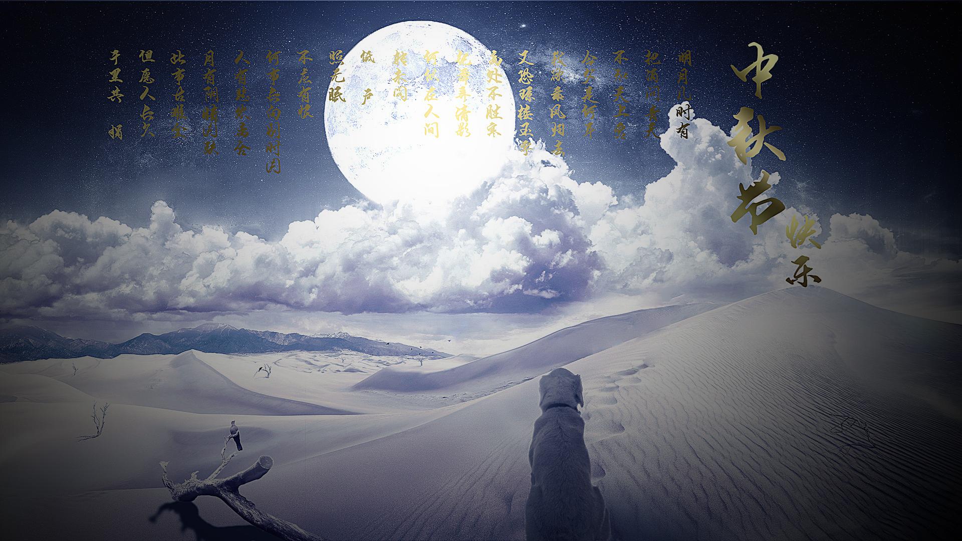 中秋·月圆是画,月缺是诗